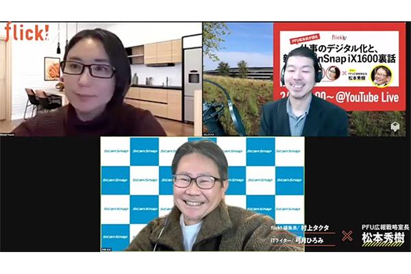 【flick!会員限定公開】PFU松本氏『仕事のデジタル化とiX1600裏話』対談動画アーカイブ